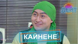 Кайнене / Акуновдор / ЭЛ ЭМНЕ ДЕЙТ?