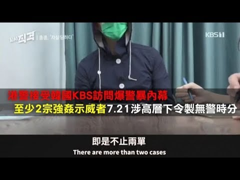 《石涛聚焦》「港警接受韩国最大媒体KBS 48分钟专访」警察性侵示威者有2起在跟踪 裸体浮屍极罕见 7.21元朗袭击警队高层做局 15岁女孩儿浮屍故意不做谋杀调查