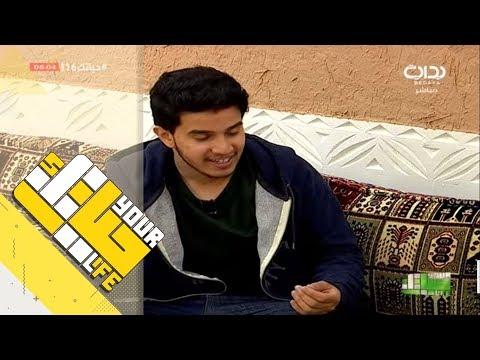 #حياتك16 | فضل المرأة في الإسلام - عبدالرحمن السويل وناصر البقمي