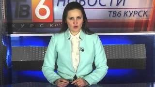 Новости ТВ 6 Курск 19 04 2016