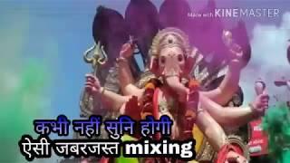 || De De Party o aaj bhole nath  || ganesh tera pass ho gaya || dj mix