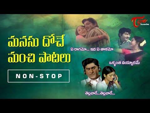 మనసు దోచే మంచి పాటలు | Superhit Telugu Songs | Non Stop Telugu Hit Songs Collection - TeluguOne