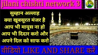 Makkah Mukarrama haram sharif ka khoobsurat nazaara