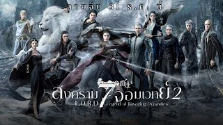 [Official MV] L.O.R.D. 2 : Legend of Ravaging Dynasties  สงคราม 7 จอมเวทย์ 2