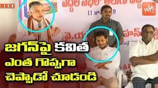 Poetry on CM YS Jagan in C Narayana Reddy Book Launch Event | AP News | YOYO TV Channel