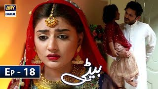 Beti Episode 18 - 5th February 2019 - ARY Digital [Subtitle Eng]