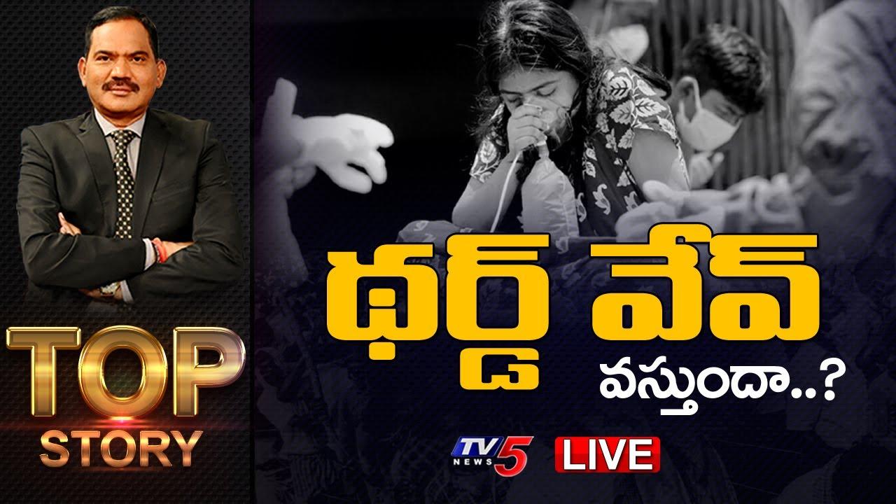 Download Live : కరోనా ముక్త్ భారత్..!! | Top Story Debate With Doctors | Sambasiva Rao | TV5