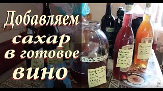 можно ли добавить сахар в готовое вино?