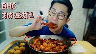 BHC신메뉴 치하오치킨과 치즈볼 먹방 吃播 mukbang eating show