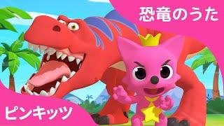 ティラノサウルスレックス | 恐竜のうた | 楽しい手遊び歌 | リトミック | ピンキッツ童謡 thumbnail