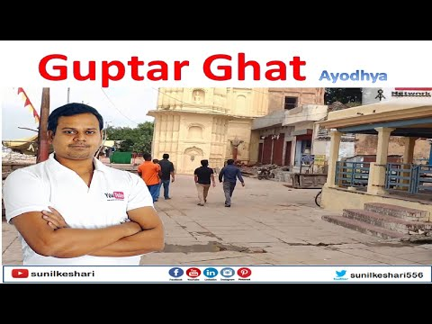 Guptar Ghat Where Lord Rama taken Samadhi in Saryu River Ayodhya | guptar ghat ayodhya