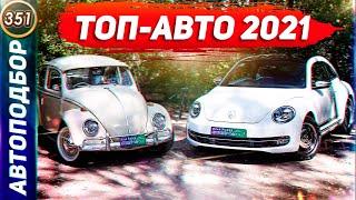 ТОП-АВТО 2021. Лучший Автомобиль Для Новичка! Какую первую машину купить в 2021 году? (Выпуск 351)