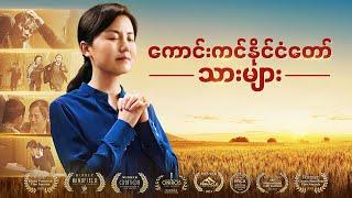 Myanmar subtitle Christian Movie (ကောင်းကင်နိုင်ငံတော်သားများ) | Only Honest People Can Be Blessed by God