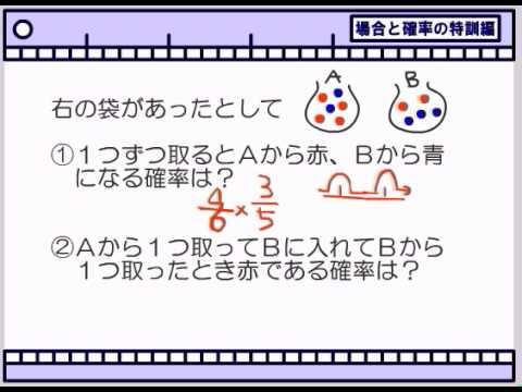 数学ⅠA4章7話「確率の ... : 数学 確率 問題 : 数学