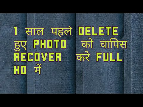 How Recover Deleted Pic In Full Hd