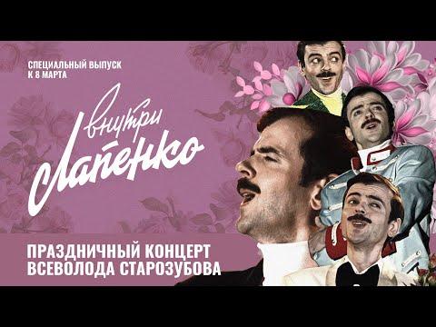 ВСЕВОЛОД СТАРОЗУБОВ. Праздничный концерт к Международному женскому дню (1983 год)