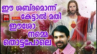 Aadhiyil Vachanam #  Christian Devotional Songs Malayalam 2018 # Kester Malayalam Christian Songs