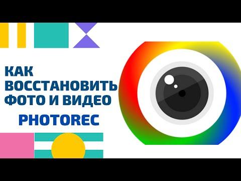 Как восстановить фото и видео с помощью программы Photorec