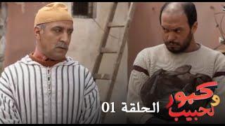كبور و الحبيب - Kabour et Lahbib  - الحلقة : Episode 1