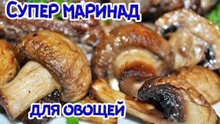 РЕЦЕПТ - БОМБА. Вкусные грибочки в духовке