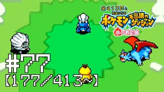 【実況】全413匹と友達になるポケモン不思議のダンジョン(赤) #77【177…