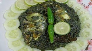 ইলিশের মাথা দিয়ে কচু শাক ।। Ilish macher matha diye kochu saag recipe ।। Hilsa recipe bengali style