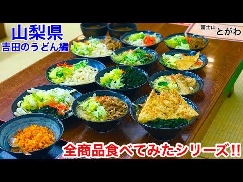【大食い】「吉田のうどん」全メニューチャレンジを富士山駅でやってきた‼️【MAX鈴木】【マックス鈴木】【Max Suzuki】