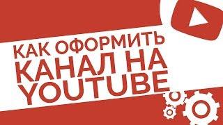 ТОП-3 совета, как оформить канал на Ютубе, чтобы привлекать больше подписчиков в YouTube