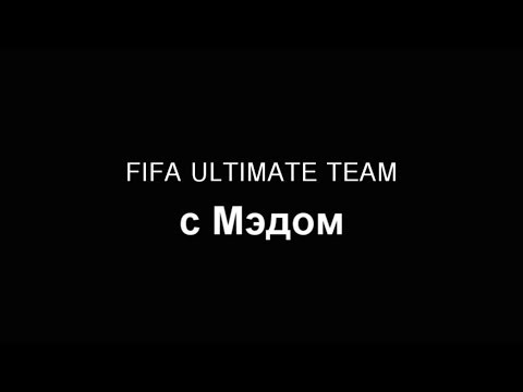 Maddyson Let`s Play в Fifa 14 Ultimate Team