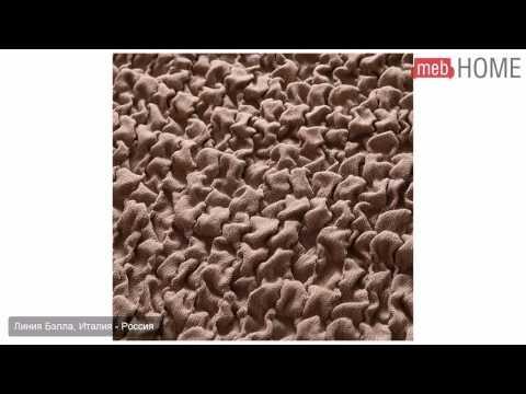 Чехлы мебельные, пошив мебельных чехлов на заказ в Москве