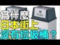 為什麼日本街上 都沒有垃圾桶 生活享知識 享知識tv mp3