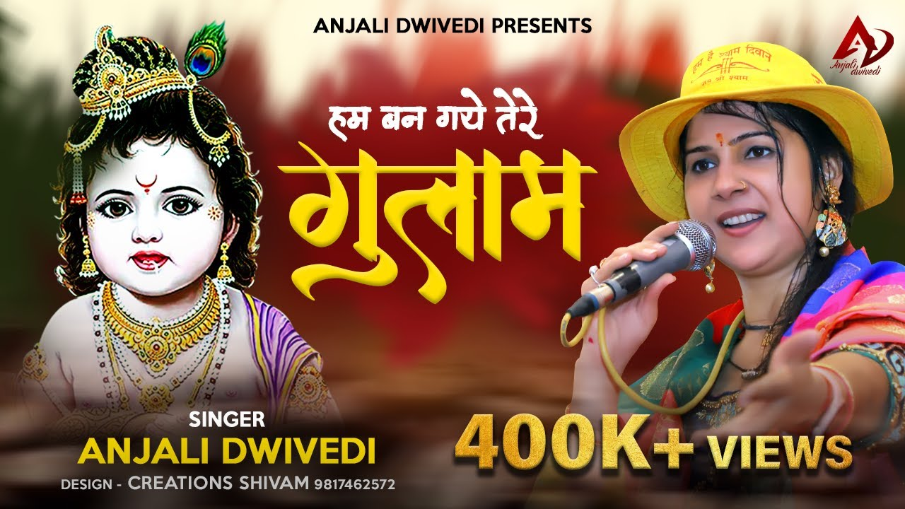 Ham Ban Gaye Tere Gulam #Anjali_Dwivedi (Official Music HD Video )  #superhit#New_Shyam_Bhajan
