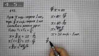 Упражнение 643. Математика 6 класс Виленкин Н.Я.