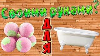 Как сделать бомбочки/шарики для ванны за 5 минут! + ТЕСТ! - (RemenZor)(В этом видео мы покажем вам, как сделать шипящие шарики для ванны своими руками за 5 минут из домашних матери..., 2015-05-26T11:03:45.000Z)