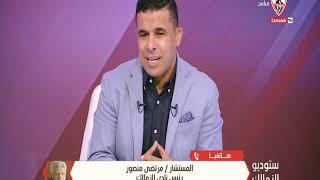 مداخلة المستشار مرتضى منصور يكشف عن أسباب هزيمة الزمالك امام أسوان ومهزلة اللجنة الخماسية