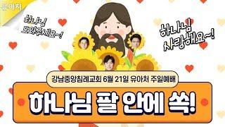 [유아처예배] 20200621 강남중앙침례교회 차세대교…