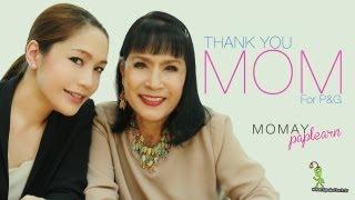 โมเมพาเพลิน : Thank you Mom!  For P&G