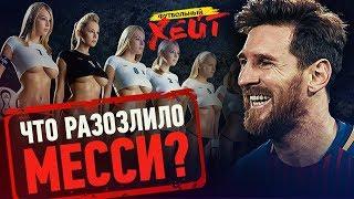МЕССИ ПРОТИВ ЖЕНЩИН | Футболист избил фаната | Федун бомбит