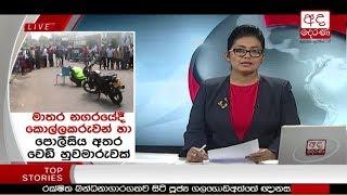 Ada Derana Prime Time News Bulletin 06.55 pm - 2018.06.22