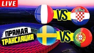 4 2 Франция Хорватия 0 2 Швеция Португалия ОБЗОР МАТЧА ЛИГА НАЦИЙ ОБЗОР