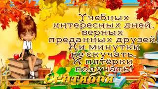 Поздравление с 1 сентября МУЗЫКАЛЬНАЯ открытка День знаний