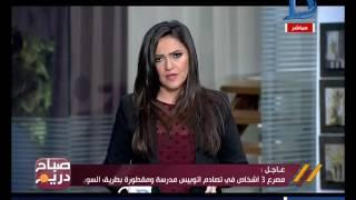 بالفيديو.. مُذيعة تعلق على تصادم أتوبيس مدرسة: