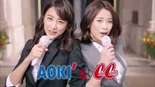 出演者:山本美月 坂田梨香子 篇 名:AOKI&CanCam フレッシャーズ応援 ...