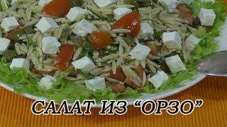 """Вкусный и легкий салат из макарон """"ОРЗО"""" с брынзой, по-итальянски. Готовим за 15 минут."""