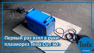 Первый раз взял в руки плазморез Tesla CUT 60(Ссылка на аппарат на сайте производителя: http://teslaweld.com/apparat-plazmennoy-rezki-tesla-cut-60.php ======================= Только привезли., 2015-03-27T17:22:50.000Z)