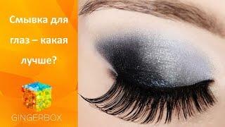 видео Удаление макияжа с глаз - что выбрать?