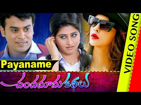 Chandamama Kathalu Movie Songs    Payaname Video Song    Lakshmi Manchu, Naresh, Amani