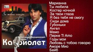 Александр Марцинкевич и гр.Кабриолет - За твои глаза (full album)