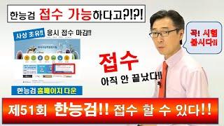 [제51회 한능검 접수] 한국사능력검정시험 시험장이 마…
