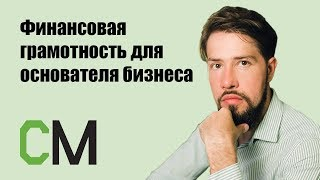 Финансовая грамотность для основателя бизнеса. Михаил Смолянов
